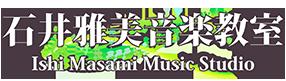石井雅美音楽教室